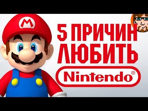 (5 ПРИЧИН) Почему я люблю компанию Nintendo - MuxaHuk