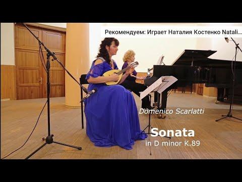 Скарлатти, Доменико - Соната для фортепиано, K 238