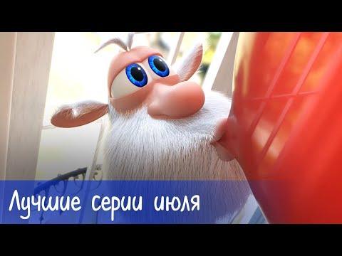 Буба - Все серии подряд (Лучшие серии июля) - Мультфильм для детей