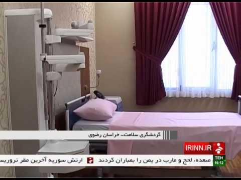 Iran Razavi Khorasan province, Health tourists جهانگردي سلامت استان خراسان رضوي ايران