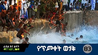 Ethiopia - Fidel Ena Lisan : ፊደል እና ልሳን with Habtamu Seyoum | የጥምቀት ወጎች