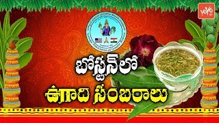 Ugadi Celebrations 2018 by Telugu Association of Greater BOSTON |