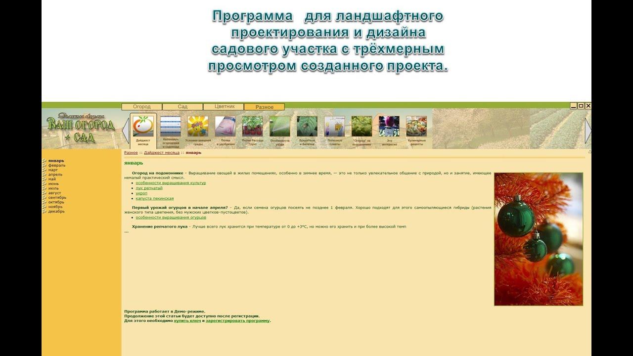 Образовательная программа ландшафтный дизайн