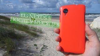 LG NEXUS 5 после 9 месяцев использования