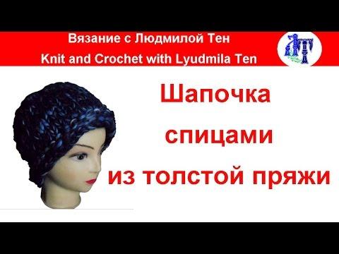 Вязание шапок с людмилой тен