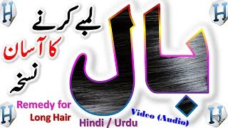 Home Remedies For Hair Growth / Long And Thick Hair || Baal Badhane Ke Upay || Beauty Tips In Urdu