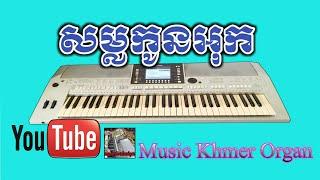 សម្លកូនអុក Sam Lor Kon Ouk Khmer Organ S910