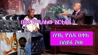 Artist Yoseph Bekele On Seifu Show part 1