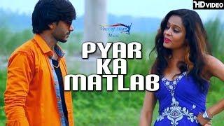 Pyar Ka Matlab | New Popular Haryanvi Song 2017 | Manjeet Panchal, Richa Hooda, Ruchika Jangid