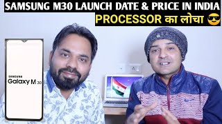 Samsung Galaxy M30 Launch Date India | Confirmed Processor, Price, Specs, variants, Look
