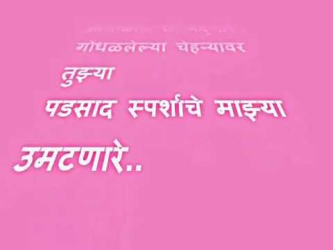 Marathi Athavan Kavita .... By Mee Shabdasakha video