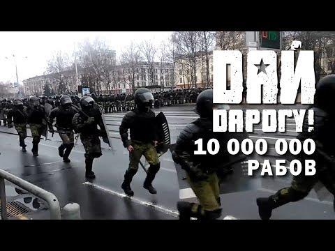 Гимн - День Воли  25.03. 2017 - Дай Дарогу ! - 10 000 000 рабов