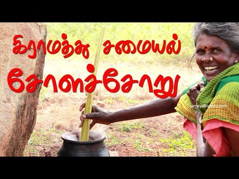 My village Food Chola Choru Recipe in Tamil | கிராமத்து சமையல் சோளச்சோறு | Samayalkurippu