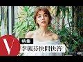 李毓芬Tia 快問快答及妝容教學 (特輯)|Vogue Taiwan