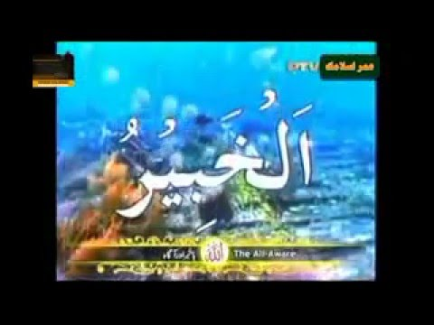 Asma ul Husna - 99 names of Allah