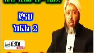 Jennah - ጀናህ - ᴴᴰ ~ Sheikh Ibrahim Siraj - Part 02