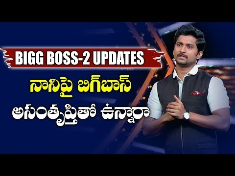 Big Boss Unhappy with The Anchoring Of Nani | Bigg Boss 2 Telugu Latest Updates | Y5 tv |