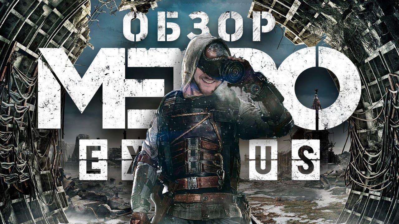 Ядерный обзор Metro Exodus