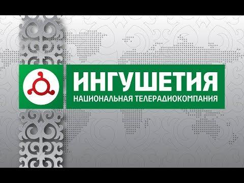 17102017 НОВОСТИ 24 С АМИРХАНОМ ДЗОРТОВЫМ 2100