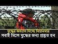 সীমান্তের কাঁটাতারে বিদ্যুৎ সংযোগ দিচ্ছে মিয়ানমার সেনাবাহিনী ।। Frost Bangla News FX || bangla news