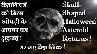 Category Skull shaped Halloween asteroid