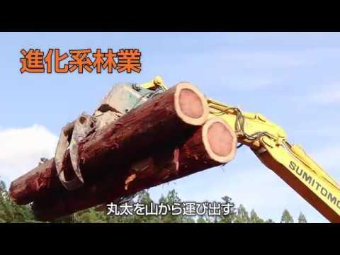 林業わくわく館 驚き!!なるほど!!林業ワールド(ダイジェスト版)