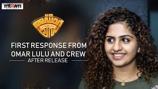 Adaar Love First response From Omar Lulu and Crew After Release | ആഡാറു ലവ് പ്രതികരണം