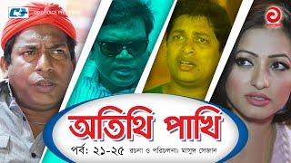 Otithi Pakhi   Episode 21-25   Bangla Comedy Natok   Mosharraf Karim   Shuzana   Aa Kho Mo Hasan