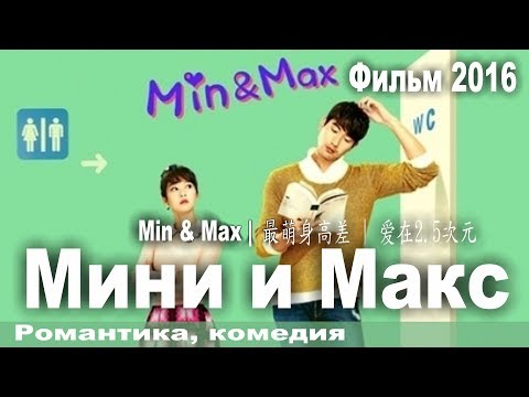 Мини и Макс, Китай, Комедия, Романтика, Русский перевод