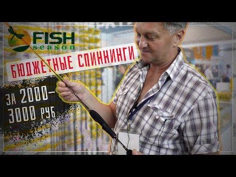 СПИННИНГИ FISH SEASON // ОХОТА и РЫБОЛОВСТВО на РУСИ 🍁 2018