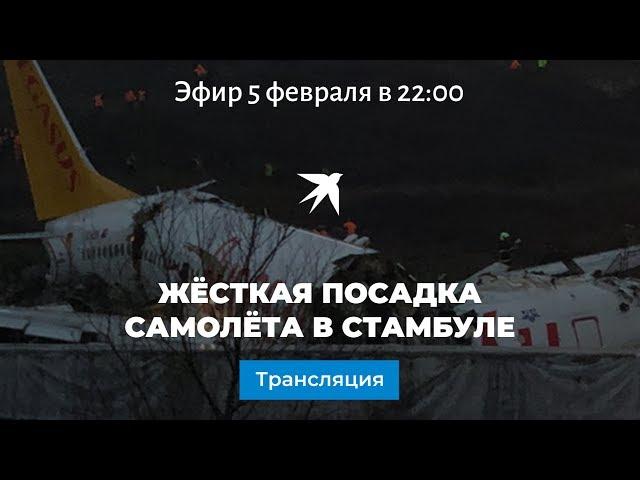 Жёсткая посадка самолёта в Стамбуле: прямая трансляция