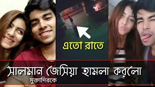 কেন সালমানের বাসায় হামলা করলো জেসিয়া  Salman Jessia Viral Video 2019 Salman Muqtadir Jessia