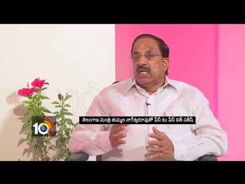 సన్ పాలిటిక్స్ ఎంట్రీని అడ్డుకుంటున్న తుమ్మల Minister Tummala Nageshwar Face To Face | 10TV