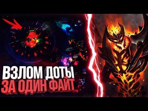 ВЗЛОМАЛ ДОТУ ЗА ОДИН ФАЙТ - СФ ДОТА 2