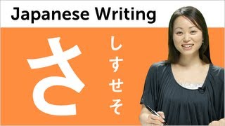 Learn to Read and Write Japanese - Kantan Kana lesson 3