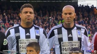 Ronaldo vs Saint Etienne All Stars 14-15 HD 720p