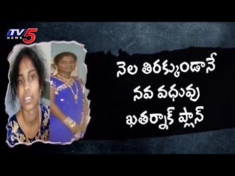 క్రిమినల్గా మారుతున్న నవ వధువులు..!! | FIR | TV5 News