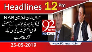 News Headlines | 12:00 AM | 25 May 2019 | 92NewsHD