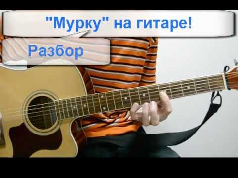 Видеоурок Мурка на гитаре - видео
