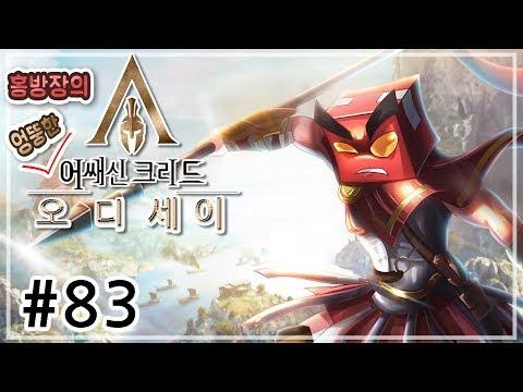 겁 없는 암살자, 어쌔신 크리드 오디세이 83화 교단엔딩 4K UHD (Assassin's Creed Odyssey)[PC] - 홍방장 thumbnail