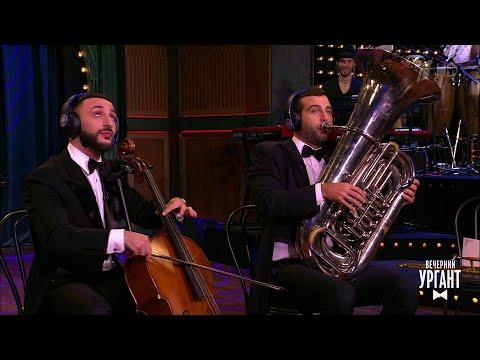 Вечерний Ургант. Глубокая оркестровая яма - L'One(10.11.2017)