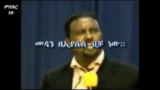 Medan BeEyesus Bcha New - Paster Dawit Molalgn - AmlekoTube.com