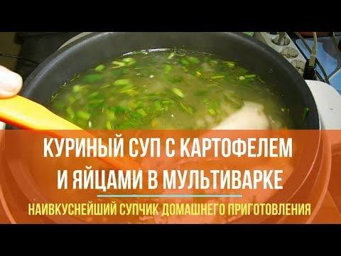 Как просто приготовить куриный суп с картофелем и яйцами в мультиварке.
