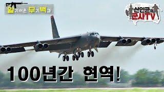 천조국에도 이런 고철이? 100년 쓰는 폭격기 B-52