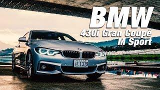 BMW 430i Gran Coupé M Sport 運動硬派 熱血風格 試駕- 廖怡塵【全民瘋車Bar】62