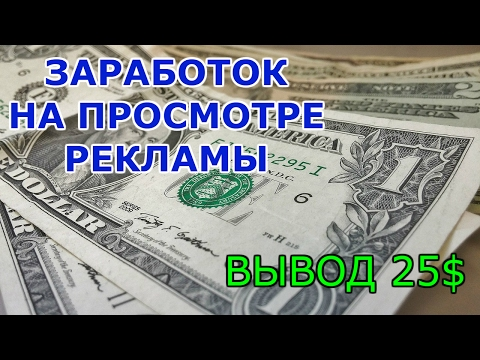 Где заработать на просмотре рекламы в интернете с выводом денег