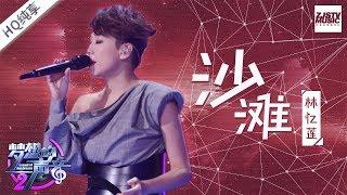 [ 纯享版 ] 林忆莲《沙滩》 《梦想的声音2》EP.6 20171208 /浙江卫视官方HD/