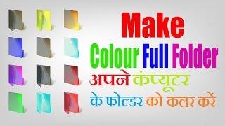 अपने Computer Folder को रंगीन बनाये ! Make Folder Colorized Windows 7,8,8.1 & 10 in Hindi 2017