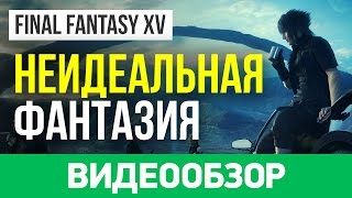 Обзор игры Final Fantasy XV