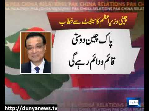 Dunya news-Chinese PM Senate Address-23-05-2013